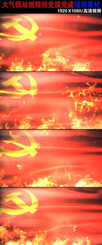 大气党旗火焰燃烧动态视频下载