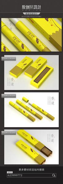 大气高档香盒包装设计