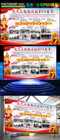 大气抗战胜利72周年展板下载