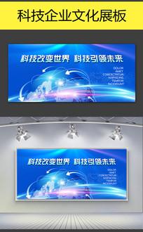 大气蓝色科技会议PSD展板