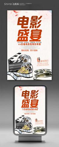 电影盛宴宣传促销海报