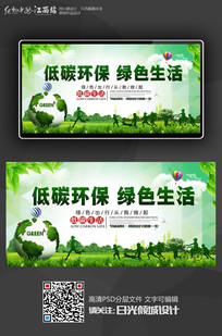 低碳环保绿色生活宣传海报设计
