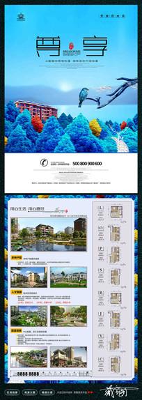 房地产户外宣传单页设计