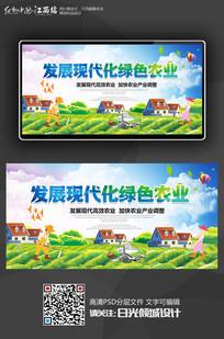 发展现代化绿色农业宣传海报