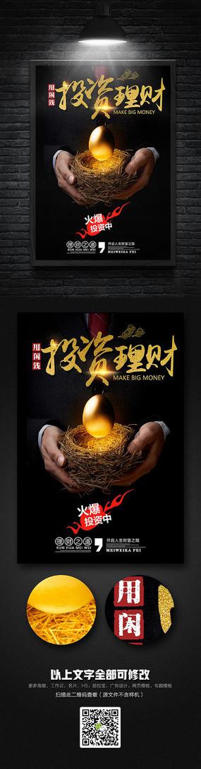 高清创意投资理财贷款海报设计