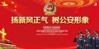 公安警察形象党建文化宣传展板