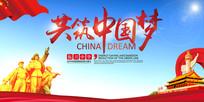 共筑中国梦党建文化宣传展板