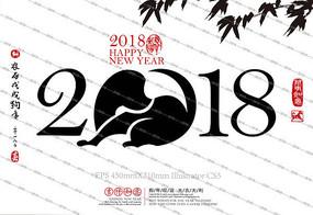 狗剪影狗年2018日历字体