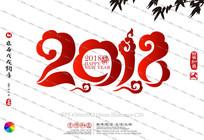 狗年2018日历年历云纹字体