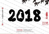狗年2018日历年历字体