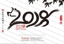 狗年2018日历手绘字体