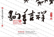 狗年吉祥2018日历毛笔字体