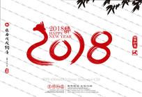 狗年手绘2018日历年历字体