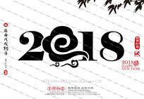 狗年祥云2018日历年历字体 EPS