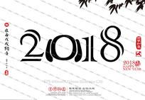 狗头2018日历年历字体 EPS