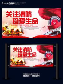 关注消防珍爱生命宣传展板