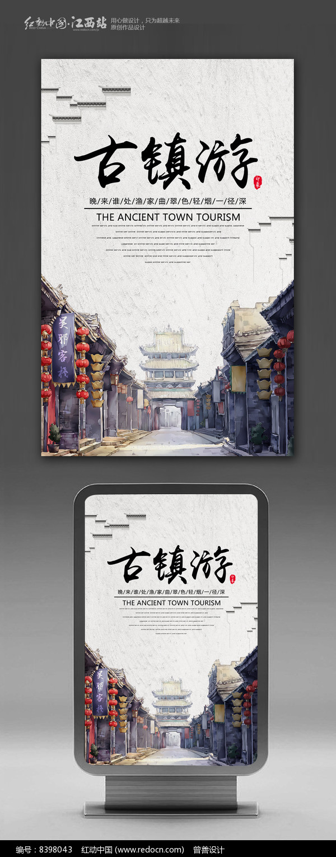 古镇游中国风艺术海报图片