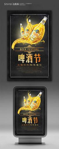 黑色创意啤酒节宣传海报