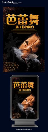 黑色大气芭蕾舞宣传海报设计