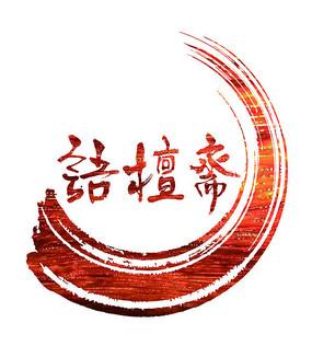 红木家具logo