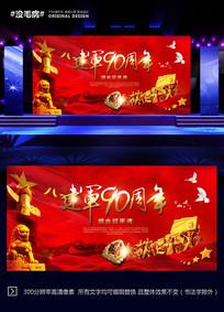 红色八一建军节背景板
