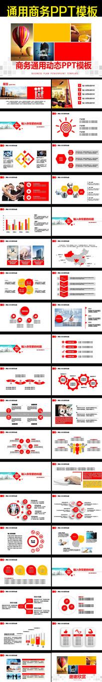 红色方框动态商务PPT模板
