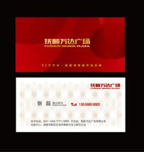 红色商务地产名片设计