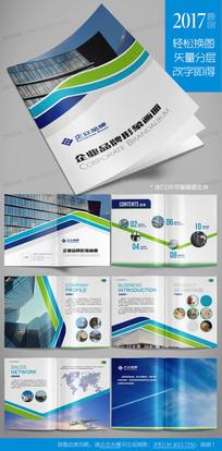 环保互联网科技企业文化画册