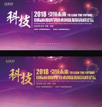 互联网会议紫色背景舞台展板