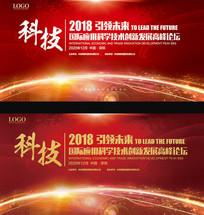互联网科技感会议红色背景展板