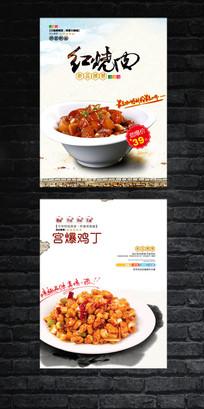 家常菜美食海报设计