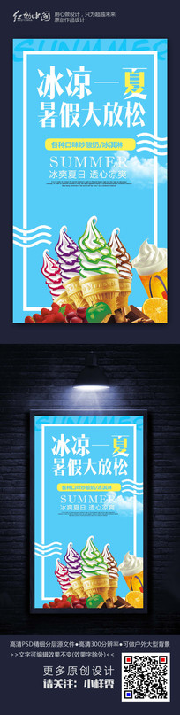 简洁大气冰淇淋海报设计