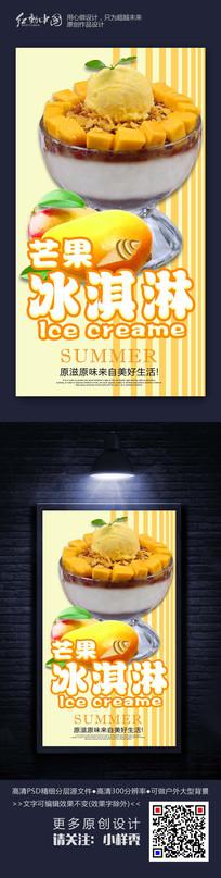 简约冰淇淋宣传单海报