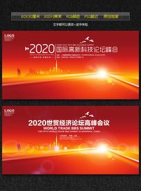 简约大气红色科技会议展板背景
