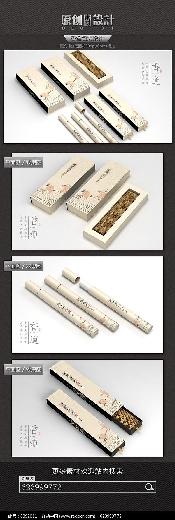 简约素雅香盒包装设计图片