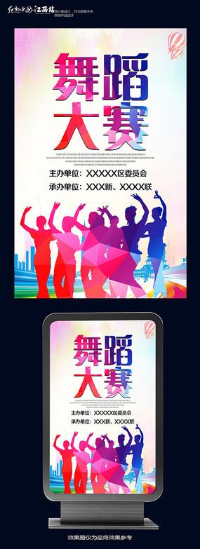 简约舞蹈大赛宣传海报设计