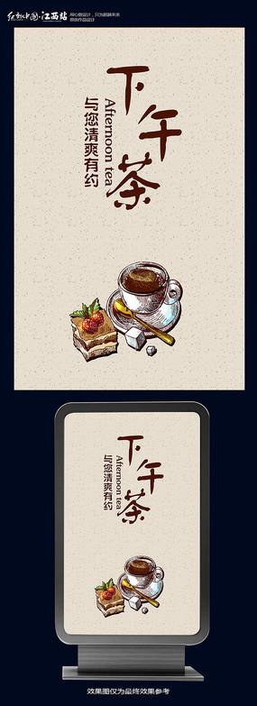 简约下午茶海报设计
