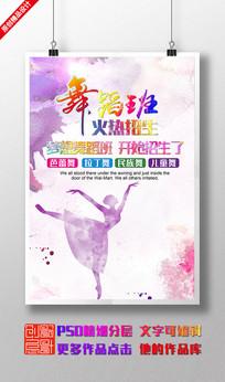 假期舞蹈培训班宣传海报