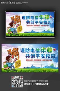 谨防电信诈骗宣传海报设计