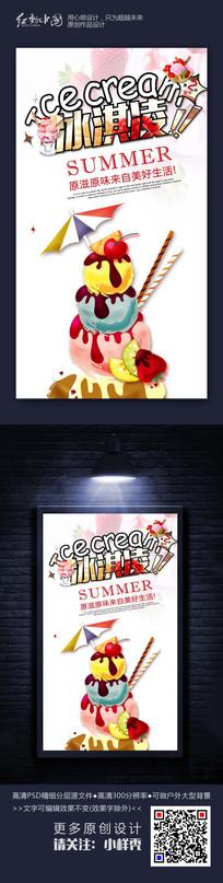 精品时尚最新冰淇凌海报