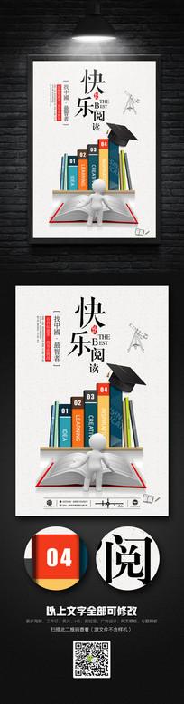 快乐阅读读书海报设计psd