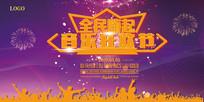 炫酷音乐狂欢节演唱会背景