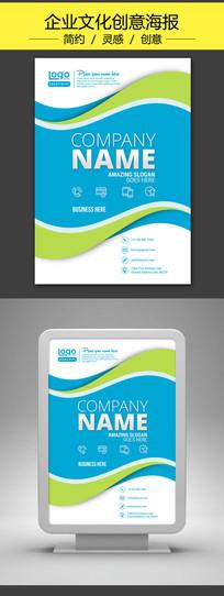蓝绿动感企业文化PSD海报