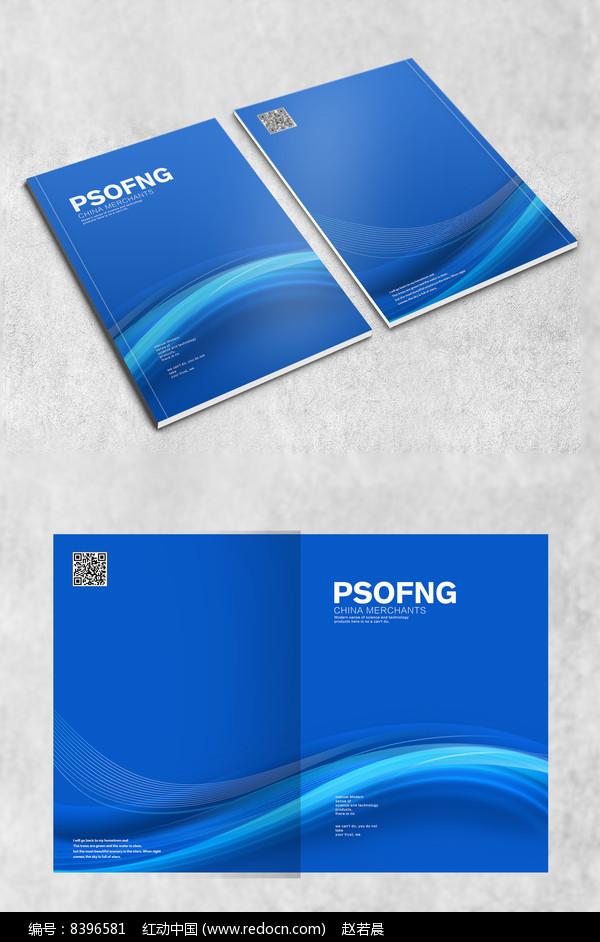 蓝色简洁画册封面图片