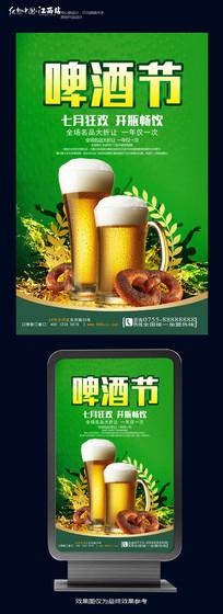 绿色创意啤酒节宣传海报设计