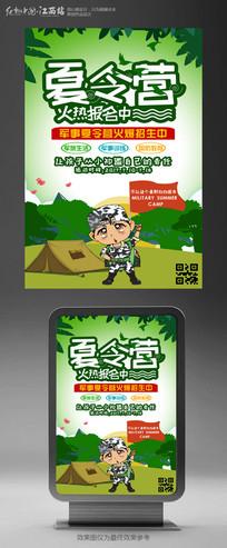 绿色军事夏令营宣传海报