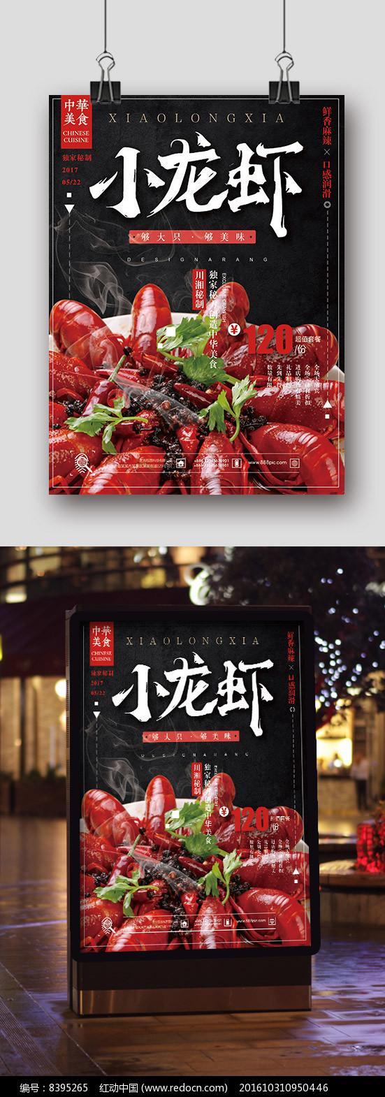 美食小龙虾简约黑红商业海报图片