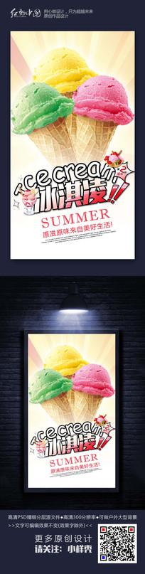 美味冰淇淋休闲美食宣传海报