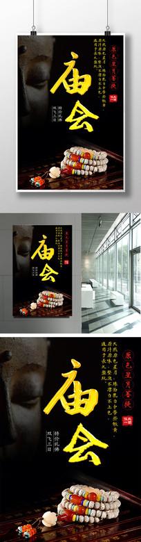 庙会宣传海报设计