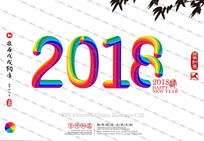 七彩狗年2018日历立体字体